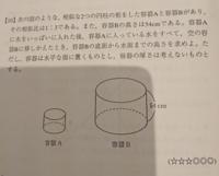 相似の問題です。答えが2cmなのですが、その計算の過程で解答には「底面積が一緒」と記載されていたのですが、どうして底面積が一緒なのか分かりません。 どなたかこの問題の解き方と先程あげた底面積について教えてください。よろしくお願いします。