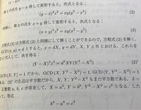 この条件でX、Yが平方数らしいですがなぜですか?