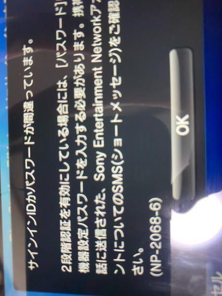 Vitaについての質問です。 PS4ソフトとVitaのソフトてをクロスセーブをしようとしましたが、Vitaにこのようなメッセージがでてきてできません。どう対応したらいいのでしょうか?