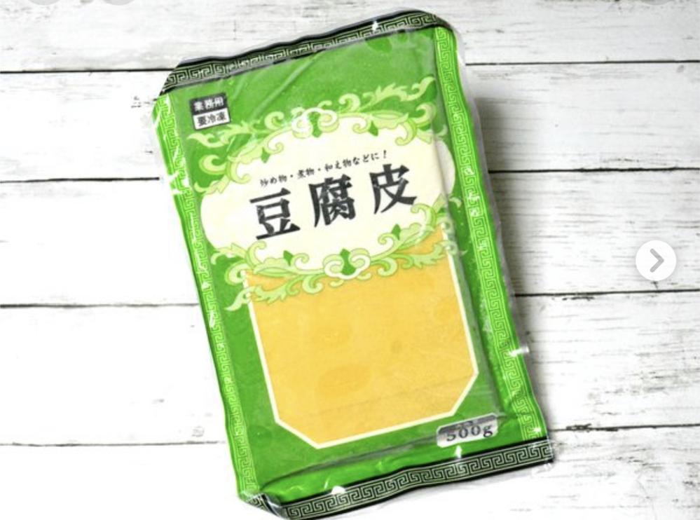 業務スーパーに売ってるこの豆腐皮を探してるんですがどのエリアに売ってますか?