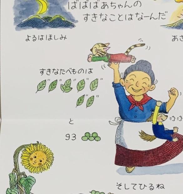 福音館書店から出ている『こんにちは おてがみです』という、絵本についてです。 ばばばあちゃんからのお手紙で、すきなたべものが描かれているのですが、何か分かりません…。 2つ目は、草餅? また、...
