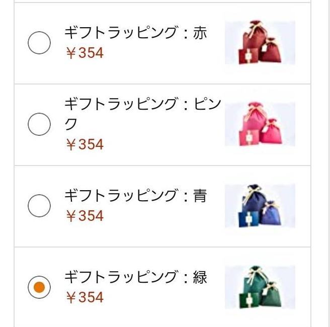 アマゾンでギフトの設定にしてギフトラッピングで頼んだ場合手提げの袋などはつきますか?