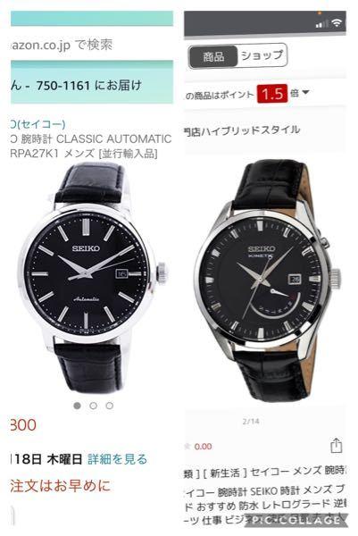 28歳彼氏の誕生日に時計をプレゼントしようと思います。 まだ半年の付き合いなので高くなく安くなくで探してます。 今の所の候補はセイコーのキネティック・オートマチックです。 この二つならどちらが...