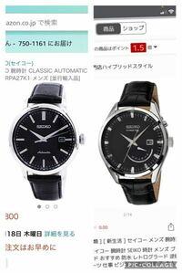 28歳彼氏の誕生日に時計をプレゼントしようと思います。 まだ半年の付き合いなので高くなく安くなくで探してます。 今の所の候補はセイコーのキネティック・オートマチックです。  この二つならどちらが有名 オス...