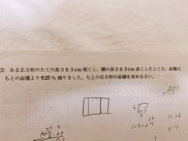 小6です。 この問題の解法を教えてください! ご回答よろしくお願いいたします。