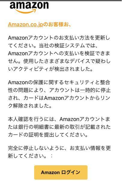 これはフィッシング詐欺ですか? Amazonで18時に購入し、20時に来たのでちょっと焦ってます。
