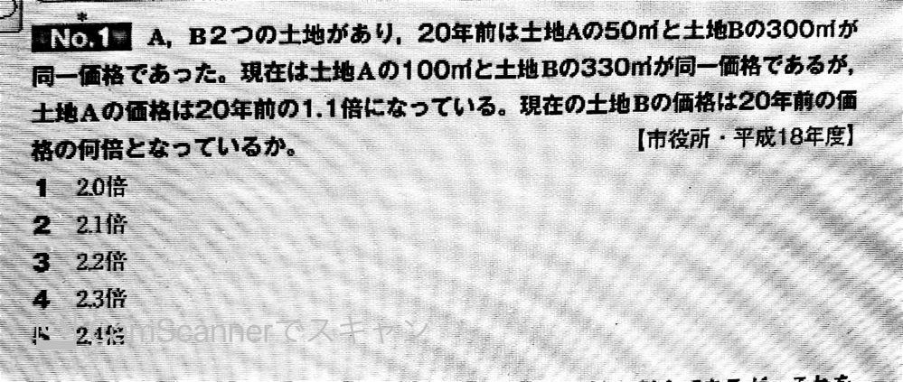 こちらの問題の解き方を教えて欲しいです。 ご教授よろしくお願いします。 算数 数学