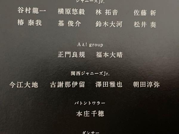 昨年発売された滝沢歌舞伎ZEROを購入しました。 中の冊子?の出演者の欄にAぇ!groupや関西ジャニーズJrの表記がありましたが、本編の出演は具体的にどこになるのでしょうか。 最後のカーテンコ...