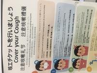 この貼り紙には中国語らしきものが書いてありますが、漢字っぽいのが2種類あるのはどうしてですか?