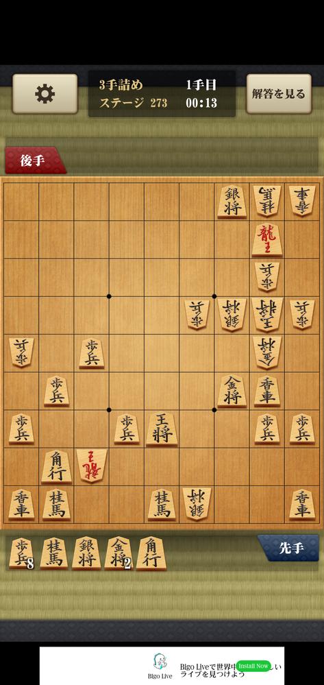 三手詰の詰将棋 これ三手で詰みますか?