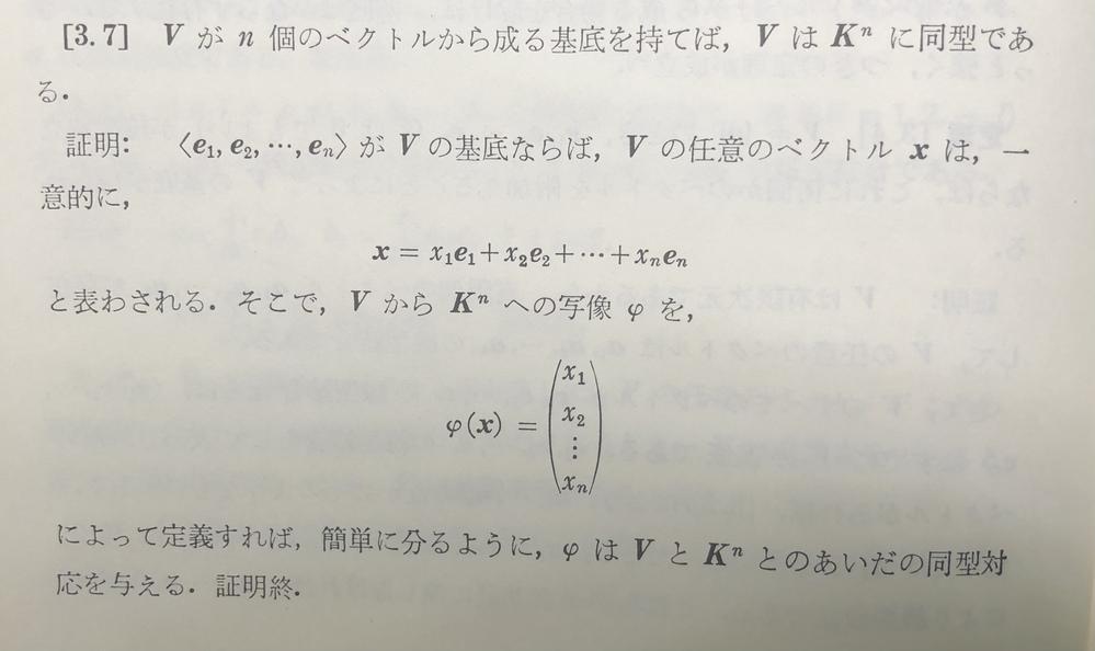 線形代数の質問です。画像の定理[3.7]についてです(もし見にくいと思われる方はタップしていただけると見やすくなります)。 定理[3.7]でのV→K^nの写像が、Vの任意のベクトルxを基底の線型...