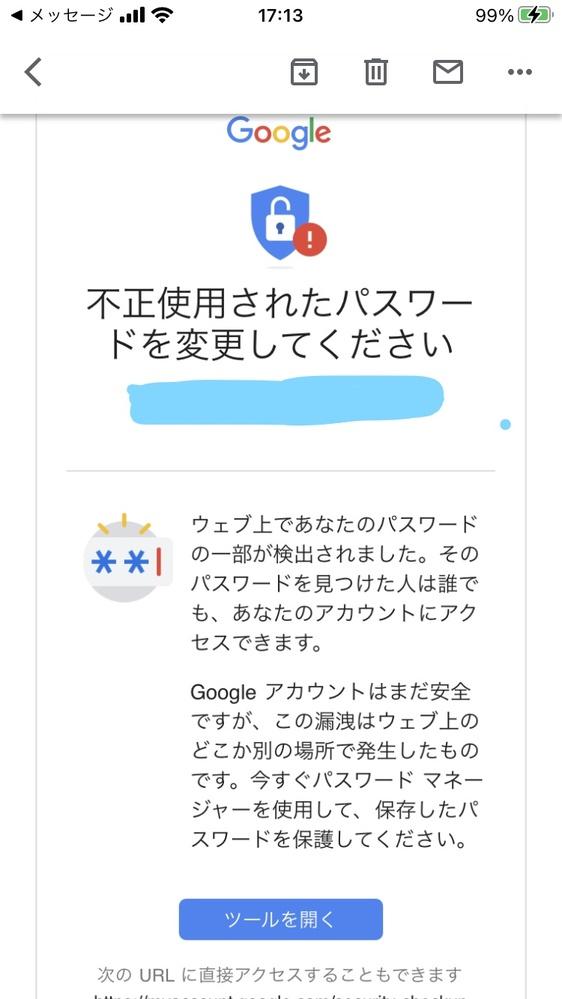 googleから「不正使用されたパスワードを変更してください」というメールが来ました。ログイン等
