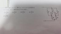 電験3種勉強している者です、以下解き方わかるかた計算式も入れた形でご教示お願いします。_(._.)_