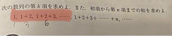 この赤色でマークしてある部分、何の意味があるんですか?式を解く時は1+2+3+・・・+nの方を使うのに、なぜ全く関係のない数列を書くのでしょうか?