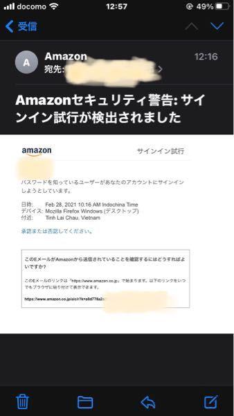 Amazonから迷惑メールでなく受信メール箱にセキュリティ警告の連絡がありました。これは通常の...
