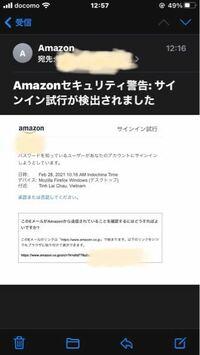 Amazonから迷惑メールでなく受信メール箱にセキュリティ警告の連絡がありました。これは通常のメールですか?それともスパムですか?詳しい方、教えて下さい。 ・そもそも届いたメールサービスのメアドでAmazonに...