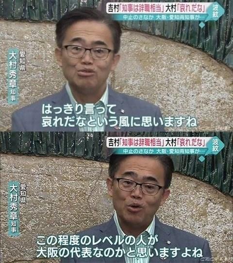 大村秀章は次の愛知県知事戦でも当選するかな?