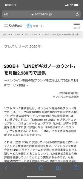ソフトバンクのLINEの通信料無制限のプランは、LINE通話も通信料無制限なのでしょうか。