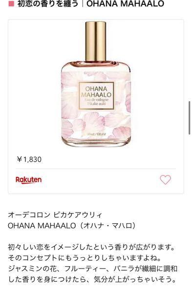 この香水の匂いどう思いますか?(好きか嫌いか) 私は凄く好きなんですけど、母に臭いと言われてしまって、心配で