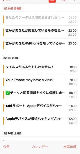 iPhone12 のカレンダーアプリの画像の予定を削除する方法を教えてください。
