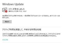 windows updateで毎月の更新のお知らせみたいなのがあったので、「ダウンロードしてインストール」というボタンをクリックしたのですが、 今回は添付した画像のような表示があったのです。ダウンロード完了後に確...