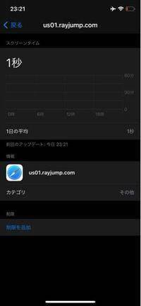 iPhoneのスクリーンタイムを見たところ見覚えのないサイトに1秒だけ履歴が残っていました。us01 rayjumpというサイトです。調べてみたらウイルスだとかなんとか書いてあったんですが大丈夫でしょうか?またどうす...