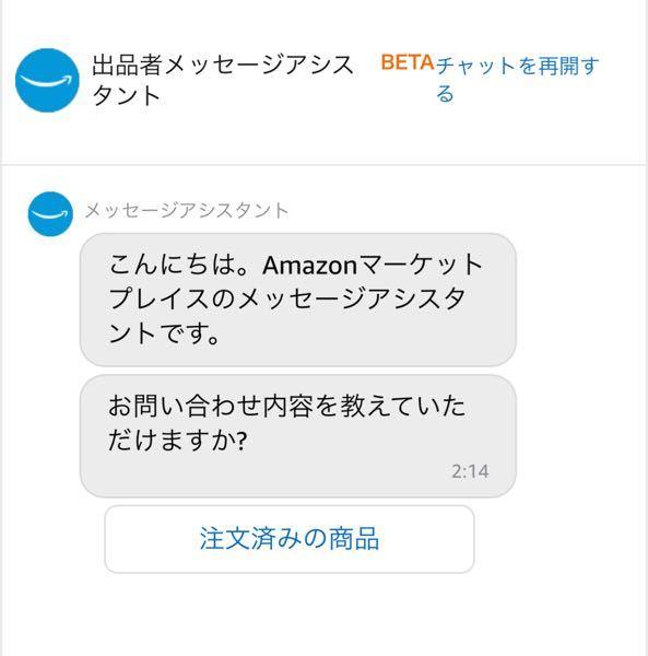 Amazonで間違えて購入してしまったので出品者にキャンセルメールを送りました。しっかりと送れているか不安になりもう一度出品者メッセージアシスタントのページにいって先程のメッセージの履歴をみよう...