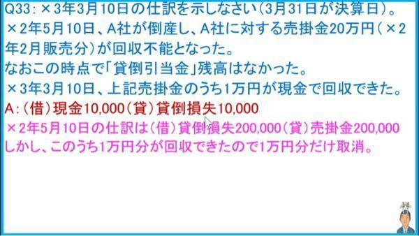 かなりざっくりとした質問なのですが、 簿記についてお聞きします。 この場合、 売掛金10000 貸倒損失10000 だと何が間違っているのでしょうか? 宜しくお願いします。