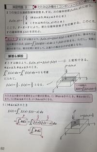 独立な連続型確率密度X,Yの和の確率密度を求める問題で質問があります。 質問箇所は、画像において、『畳み込み積分の実質的なxの積分区間は』というところです。xの積分区間がなぜこうなるのか(0<=t<=3の...