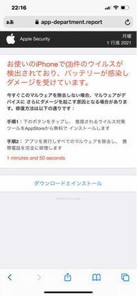 iPhoneのSafariを使っていると添付画像の画面に切り替わります。 これって放ってほいていいんでしょうか? なんか下あたりにAppleとか書いてるので本物か偽物か分からないし、一旦タスク切りしてまたサイトにアク...