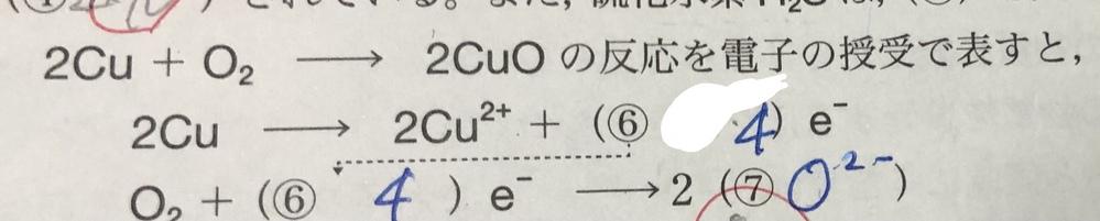 化学基礎 酸化と還元 なぜ4が入ってO^2-が入るかわからないです 教えてください