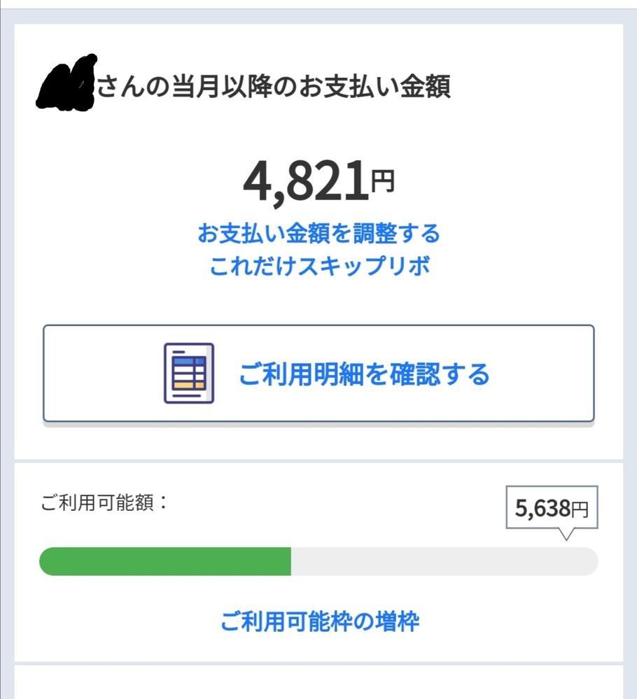 ヤフーカードについて 私のヤフーカードの上限は10万円です。 3/1に、1月分の使用額5万円が...