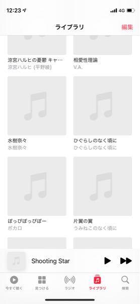 iTunesでCDから入れた楽曲に写真をつけることはできますか?