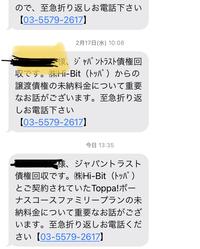 1年くらい前に ジャパントラストと 言う所からハガキが実家に届き、 ハイビットと言う所の料金が未納です。ときました。 ハガキ事態、実家に届き名前も旧姓です。 苗字が変わって15年以上経ちます。 でも、最近から、今の携帯にショートメールが届く様になりました。 名前は旧姓で。 けど、この携帯番号は、今の苗字になってから契約したものです。 これって、1度は連絡するべきなのでしょうか?...
