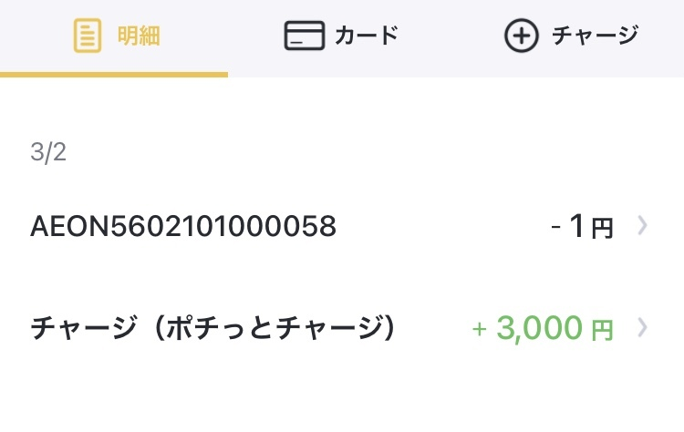 アプリのバンドルカードを使用している方に質問です。 Amazonでの買い物の支払いにバンドルカードを使おうと思ったのですが、画像の通り−1円されてしまい買えなくなりました…説明を見ると1日以内で...