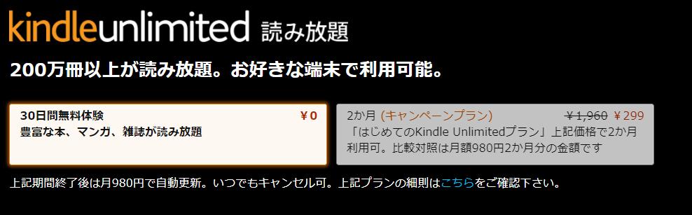 kindleunlimitedの右にある2か月のプランはにか、下に月980円で更新されると書いてありますが、 このプランでも2か月分一気に引き落とされるわけではないですよね?