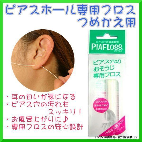 耳の穴についてです。 私はピアスの穴が空いているのですが、写真のような物を持っていません。 何か他のやり方があれば教えて頂きたいです。