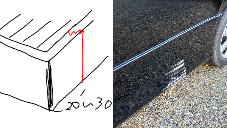 車でモルタル花壇を擦ったのですが、明らかに離れている部分のひび割れを直せと言われました。 擦ったのは図の黒塗りしている部分で、そこからヒビまでは20~30cm程度離れています。ごくごく低速ですし...