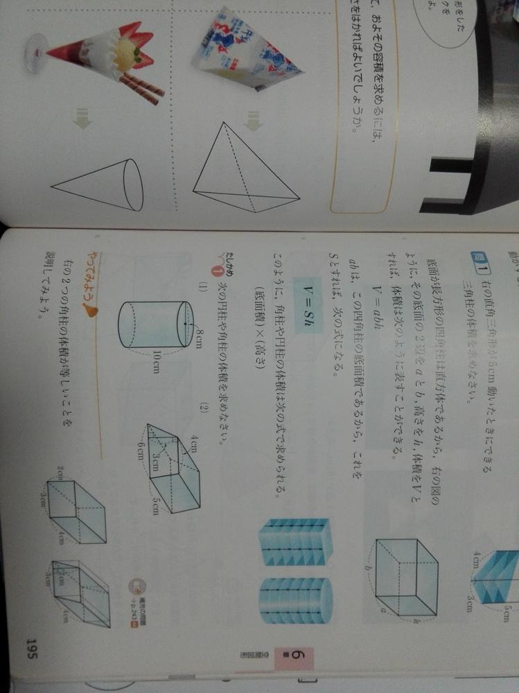 こんばんは。至急お願いします。中1立体の体積と表面積の問題です。 下の写真の問1、たしかめ1、やってみようの問題教えてください。 誰か教えてください。お願いします。