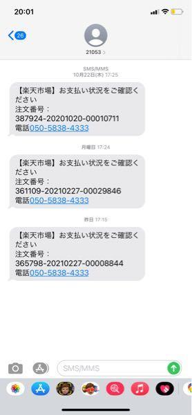 楽天で、韓国サイトのレディースマロンというブランドの服を購入しました。支払い方法は銀行振込にしました。支払い先は後に送りますっていうメールは来たんですけど、一向に届きません。一応毎日チェックして...