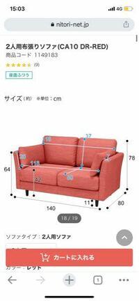 ソファーの粗大ゴミ処分について こんにちは。 ソファーを粗大ゴミとして処分したく、収集に来てもらう予定なのですが(大阪市)、 写真のように背もたれと座る部分が取り外しできるクッションタイプのソファーです。小さなクッション2つも付いていました。  収集にこられた際、この取り外し部分もソファーの一部として回収して下さいますか?   お詳しい方教えて頂けますと助かります。 宜しくお願い致します。