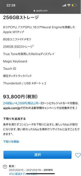 今AppleでMacBook Air等を買えば18000円のギフトカードがついてきますよね。 それって、ローンやクレジットカードで分割払いで買えばそのギフトカードはもらえないということでしょうか?