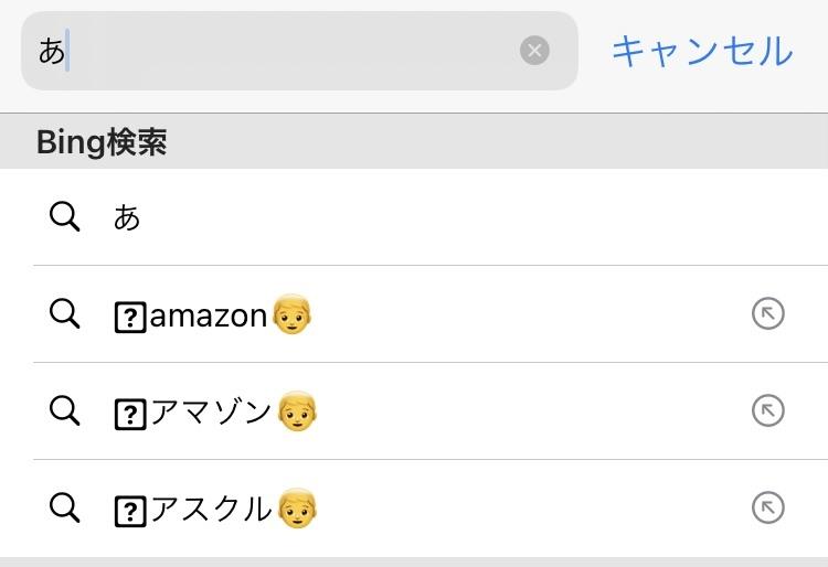 iPhoneSE第2世代ユーザーです。 Safariの検索エンジンの検索結果に、謎の?と顔文字が出るようになりました。つい少し前まではそんなことがなかったので、不安になりました。 なにかご存知...