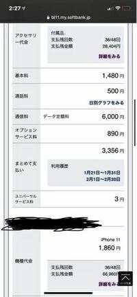スマホやデジタルに詳しい方教えてください。 毎月の代金が前より高く、15000円前後な状態です。 いま、SoftBankのiPhone11を使っています。  ソフトバンクショップで機種変したのですが iXpandという置き型の充電器も よくわからず勧められて一緒に購入 それがアクセサリー代金の支払いが あと36回、残28404円。  機種代金支払いがあと36回、残66960円。  プランが、...