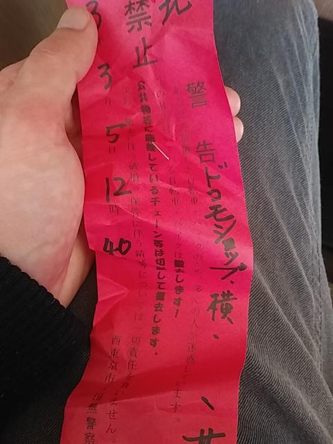 自転車停めてたらこんな切符貼られてたんですけど、これは何ですか?罰金取られるんですか?