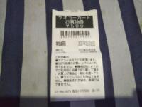 毎日コスモスに行ってましたが…久しぶりにヤオコーへ行ったら500円のお買い物券が出ました 「大辛塩鮭2切れ480円を買ってもいいですか?♥。」
