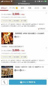 焼き鳥屋さんとかの食べ放題って1人で3000円とかになるのでしょうか? コースなら 何人でも3000えん?