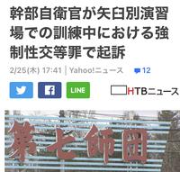 第7特科連隊の幹部が強制性交で懲戒免職になりました。 今回、森JOC会長の女性蔑視発言で失脚し、橋本聖子さんが後任に座りましたが、橋本さんは過去に男性スケート選手にキス強要の不祥事を起こしています。 こ...