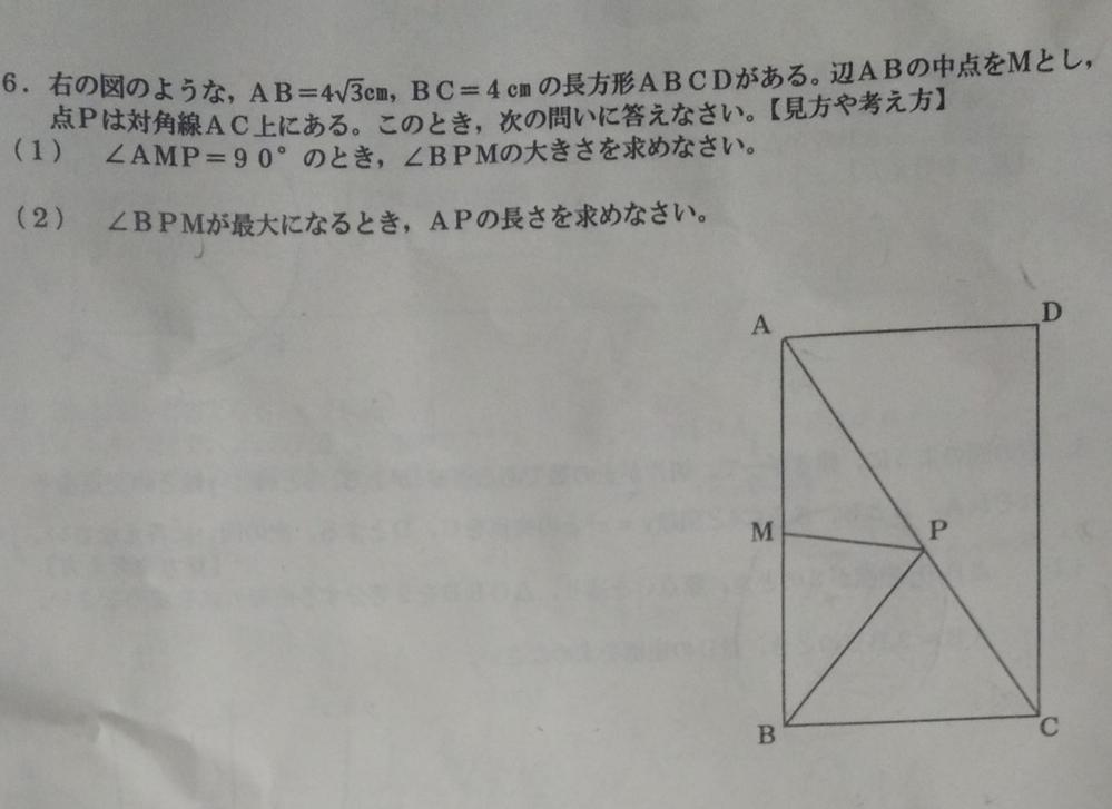写真の(2)の解き方を教えてください。