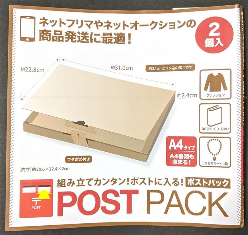 セリアで売っている「ポストパック」は定形外郵便で送れますか? セリアでA4サイズの荷物輸送用の箱「ポストパック」を購入しました。 ポスト投函できるサイズということで、郵便局に行かず、コンビニで...